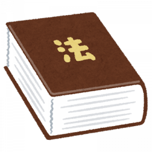 book_law_hou-300x300