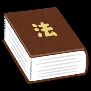 book_law_hou-300x300