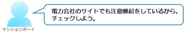 高賃コラム(修正案) 災害対策【画】 マンションボーイ・②電気