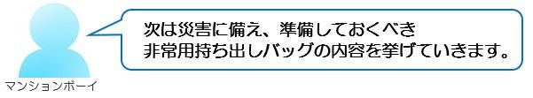 高賃コラム(修正案) 災害対策【画】 マンションボーイ・③非常持出袋
