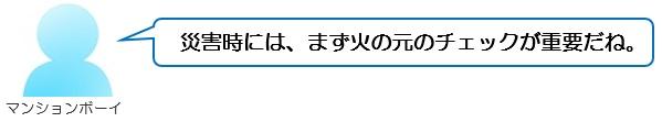 高賃コラム(修正案) 災害対策【画】 マンションボーイ・①ガス